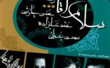 کد آهنگ پیشواز ایرانسل آلبوم مناسبتی سلام آقا
