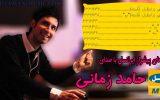 کد آهنگ پیشواز ایرانسل حامد زمانی