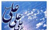 کد آهنگ پیشواز ایرانسل عید غدیر